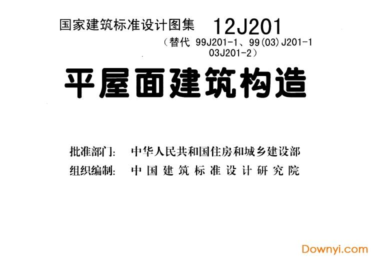 12j201平屋面�D集 �子版 0