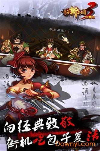 狂斩三国3官方正版 v1.0.5 安卓最新版 1