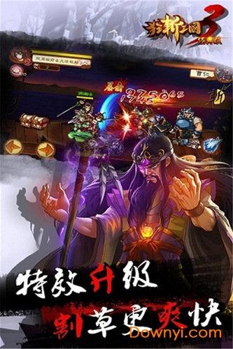 狂斬三國3官方正版 v1.0.5 安卓最新版 2