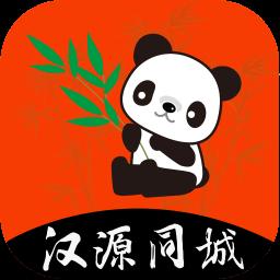 汉源同城app