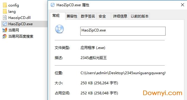 2345虚拟光驱王软件