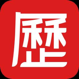 中国老黄历软件
