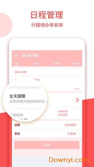 中国老黄历软件 v1.1.0 安卓版 0