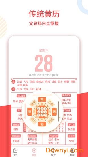 中国老黄历软件 v1.1.0 安卓版 1