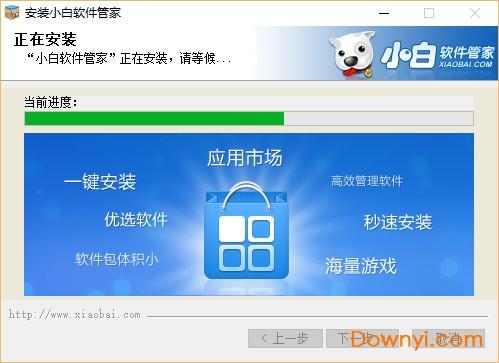 小白软件管家免费版 v5.0 绿色版 0