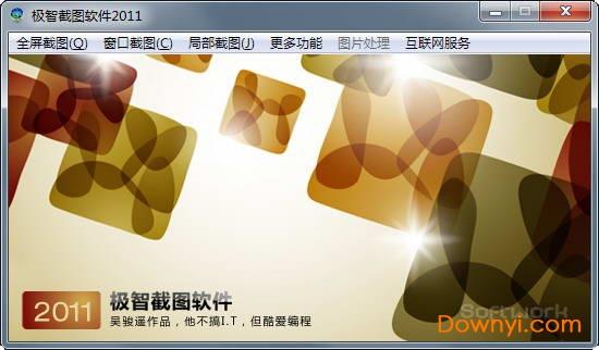 极智截图软件 v6.1.0.0 绿色版 0