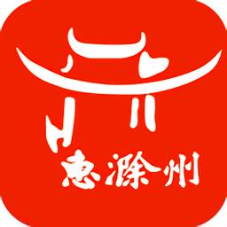 惠滁州软件