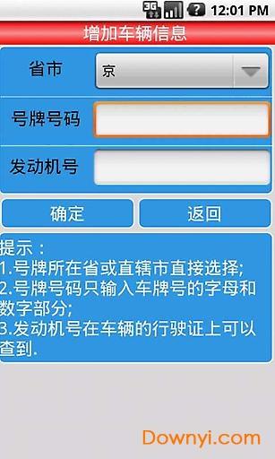 查湖南汽车违章记录_北京查违章车辆查询.htm -微博生活网