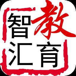 智汇教育app