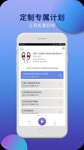 烧app vip破解版(原音象煲机) v8.4 安卓最新版2