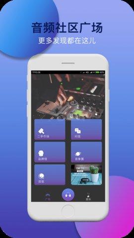 烧app vip破解版(原音象煲机) v8.4 安卓最新版3