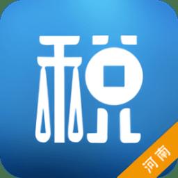河南网上税务局移动版