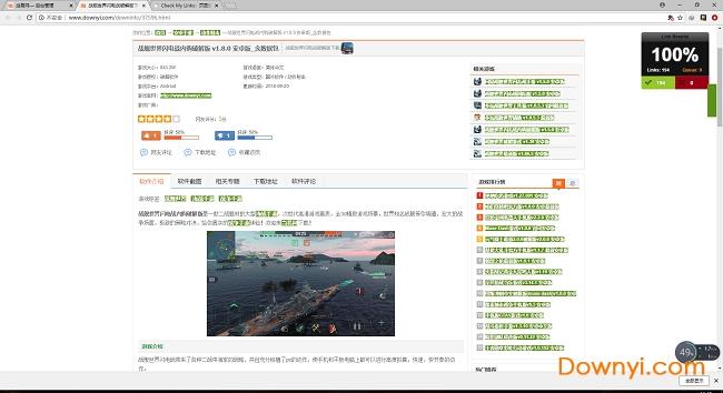 check my links(页面链接检测工具) 绿色版 0