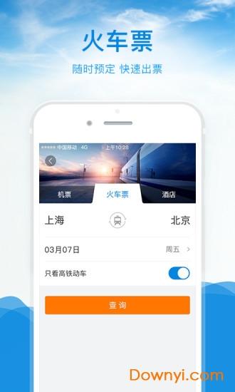 游大大商旅手机版
