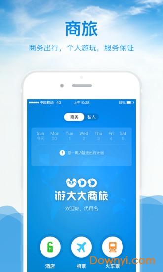 游大大商旅app v2.1.4 安卓版 3