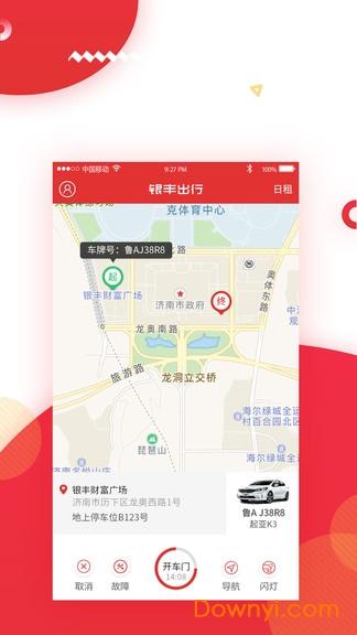 银丰出行手机版 v1.1.4 安卓版 0