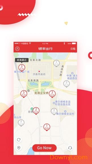 银丰出行手机版 v1.1.4 安卓版 1