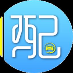 车配配app