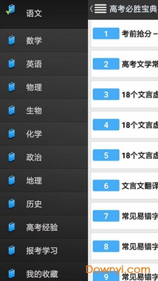 高考必勝寶典手機版 v1.5 安卓版 0