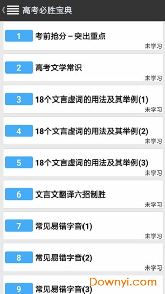 高考必勝寶典手機版 v1.5 安卓版 1