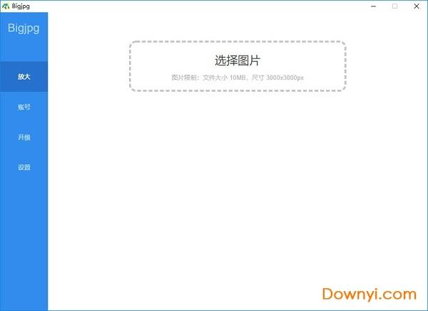 bigjpg-ai(ai人工智能图片放大软件) 64位 免费版 0