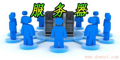 服务器软件有哪些?服务器管理软件_服务器软件下载