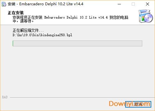 delphi 10.2.3 精简版安装教程4