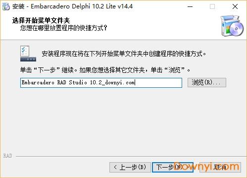 delphi 10.2.3 精简版安装教程2