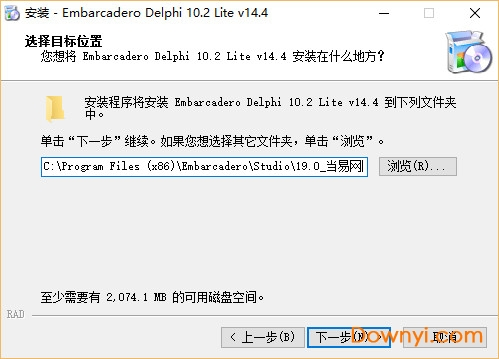 delphi 10.2.3 精简版安装教程1