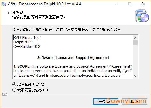 delphi 10.2.3 精简版