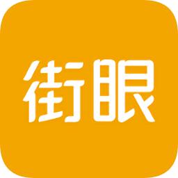 街眼app