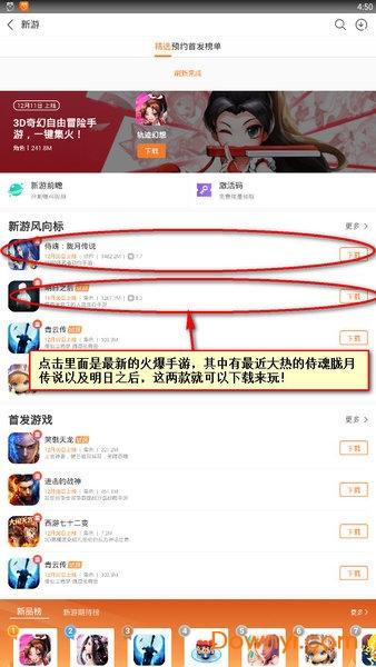 九游怎么下载游戏1