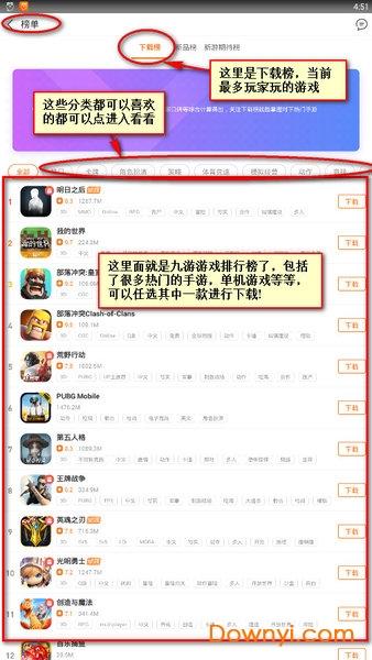 九游怎么下载游戏2