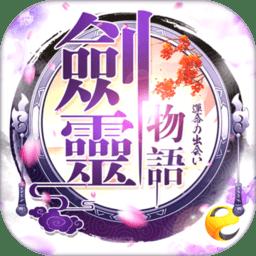 剑灵物语游戏