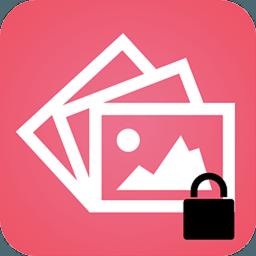 加密相册软件