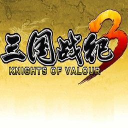 三国战纪3简体中文版