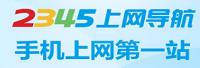 上海二三四五移动科技有限公司
