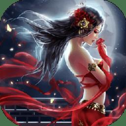 蜀仙缥缈录手机版