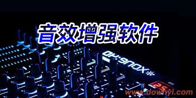 音效增强软件
