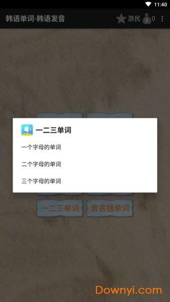 韩语单词app v1.0.0 安卓版