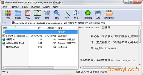 aio runtime libraries(vc运行库合集) v18.02.16 免费版 3