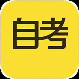 自考答题app