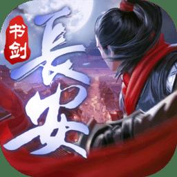 书剑长安手机版