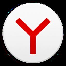 yandex浏览器中文版