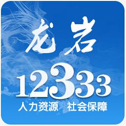 龙岩人社12333