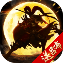 灵武三国游戏
