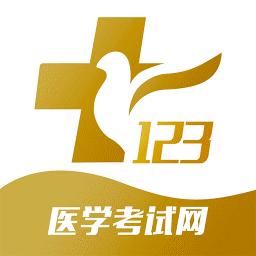 123医学考试app