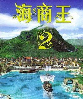 海商王2汉化版