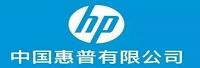中国惠普有限公司