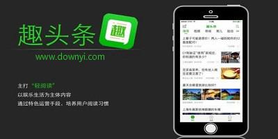 趣头条手机版-趣头条app下载-趣头条最新版